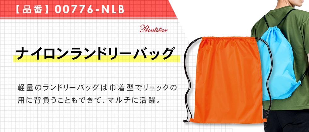 ナイロンランドリーバッグ(00776-NLB)11カラー・1サイズ
