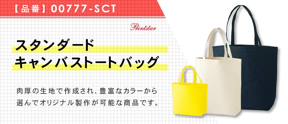 スタンダードキャンバストートバッグ(00777-SCT)21カラー・3サイズ