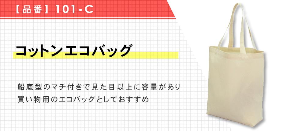 コットンエコバッグ(101-C)1カラー・1サイズ