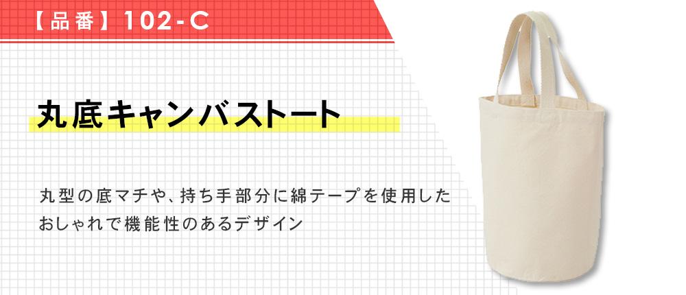 丸底キャンバストート(102-C)1カラー・1サイズ