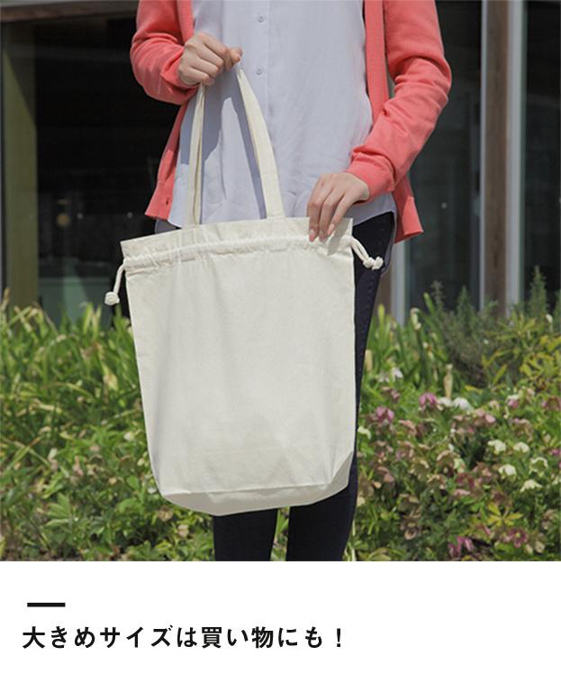 コットンエコ巾着(Lサイズ)(103-C)大き目サイズは買い物にも!