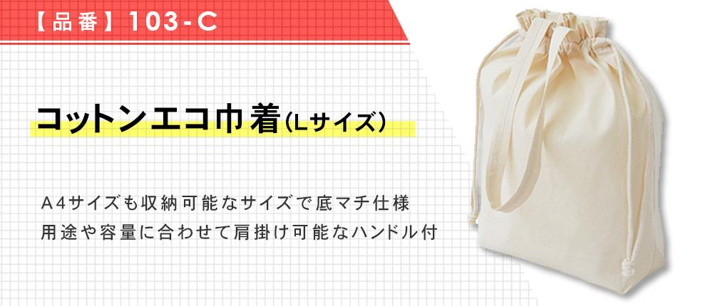 コットンエコ巾着(Lサイズ)(103-C)1カラー・1サイズ
