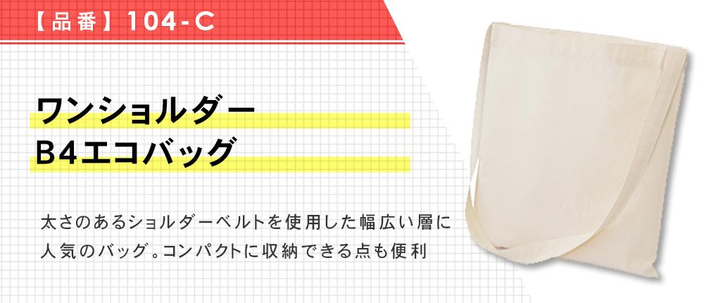ワンショルダーB4エコバッグ(104-C)1カラー・1サイズ