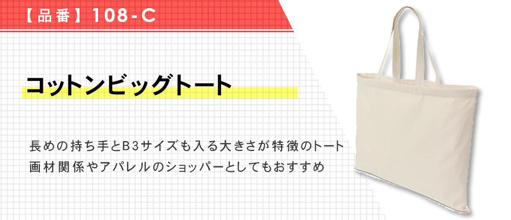 コットンビッグトート(108-C)1カラー・1サイズ