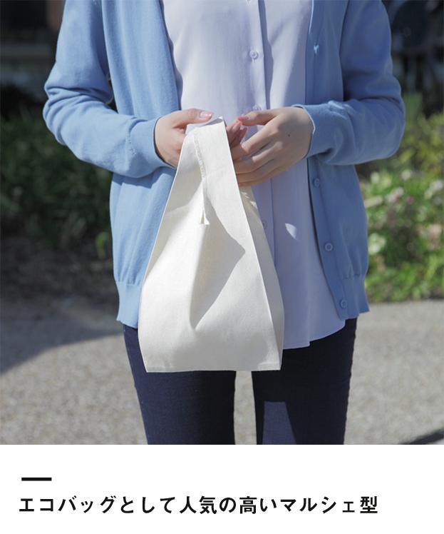 コットンマルシェバッグ(Sサイズ)(110-C)エコバッグとして人気の高いマルシェ型