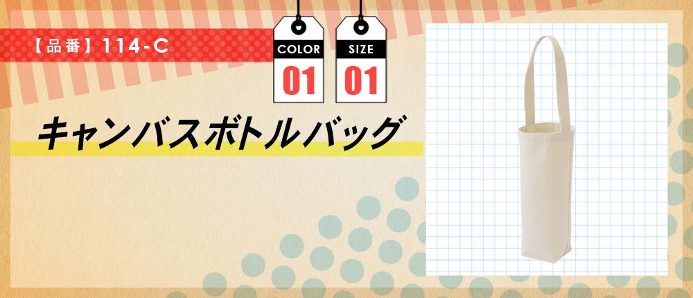 キャンバスボトルバッグ(114-C)1カラー・1サイズ