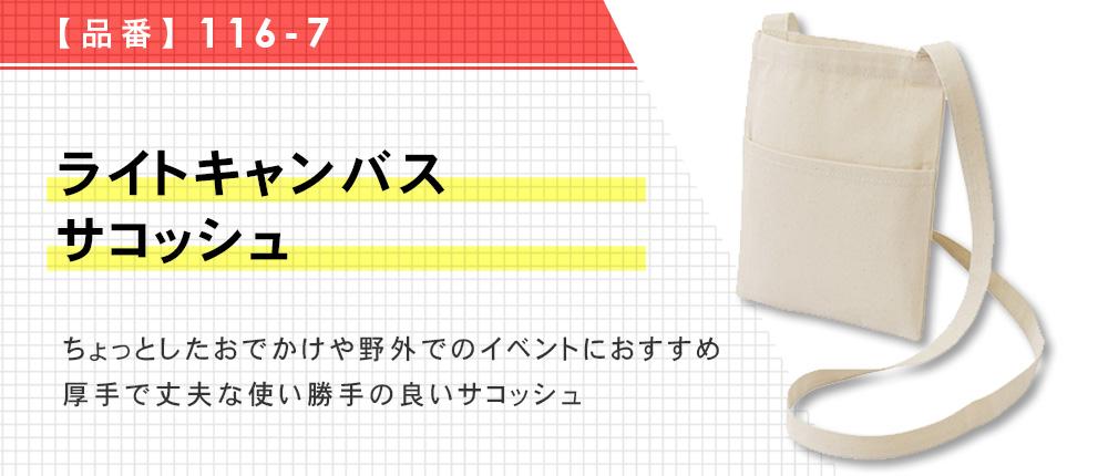 ライトキャンバスサコッシュ(116-7)1カラー・1サイズ