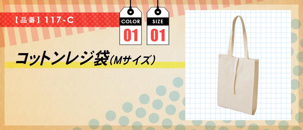コットンレジ袋(Mサイズ)(117-C)1カラー・1サイズ