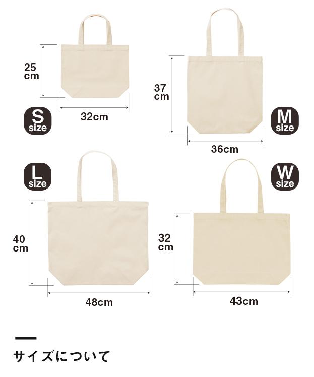 レギュラーキャンバストートバッグ(1460-01)サイズについて