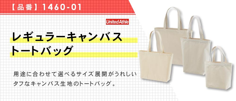 レギュラーキャンバストートバッグ(1460-01)11カラー・3サイズ