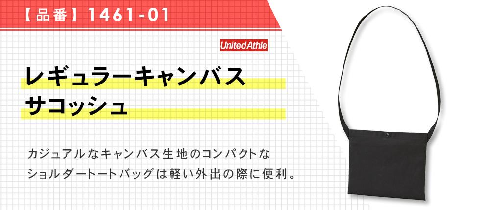 レギュラーキャンバスサコッシュ(1461-01)5カラー・1サイズ