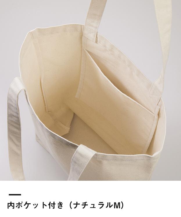 スタンダードキャンバス トートバッグ(1471-01)内ポケット付き(ナチュラルM)