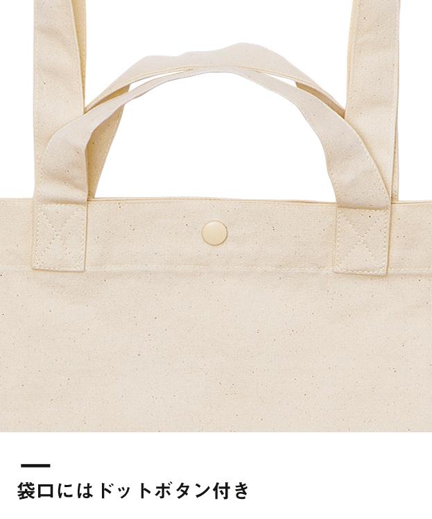 スタンダードキャンバス2WAYトートバッグ(1474-01)袋口にはドットボタン付き