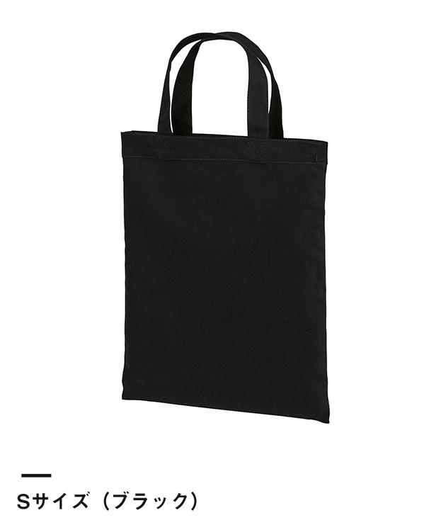 スタンダードキャンバスフラットトートバッグ(1475-01)Sサイズ(ブラック)