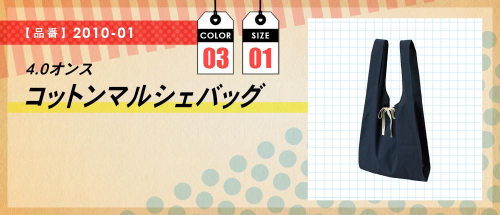 4.0オンス コットンマルシェバッグ(2010-01)3カラー・1サイズ