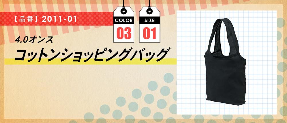 4.0オンス コットンショッピングバッグ(2011-01)3カラー・1サイズ