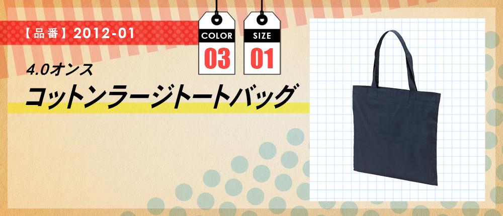4.0オンス コットンラージトートバッグ(2012-01)3カラー・1サイズ