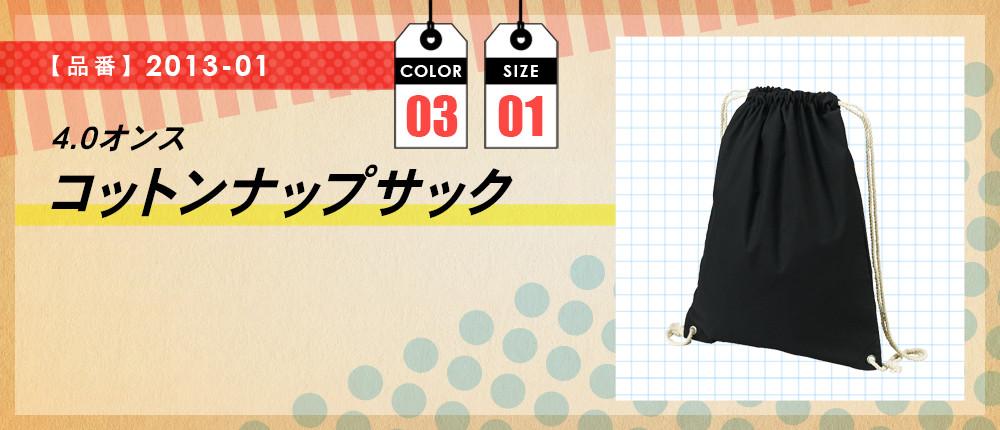 4.0オンス コットンナップサック(2013-01)3カラー・1サイズ