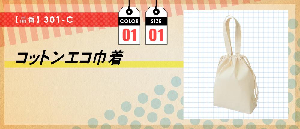 コットンエコ巾着(301-C)1カラー・1サイズ