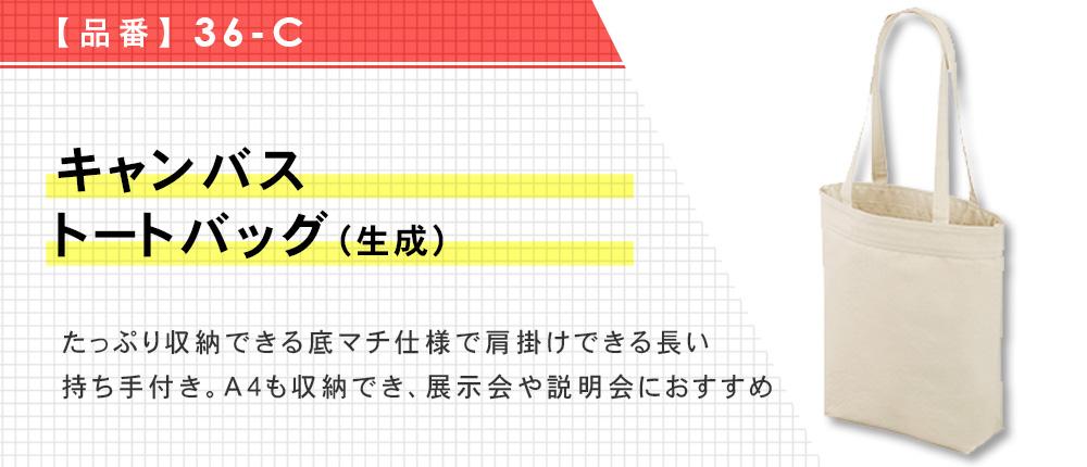 キャンバストートバッグ(生成)(36-C)1カラー・1サイズ