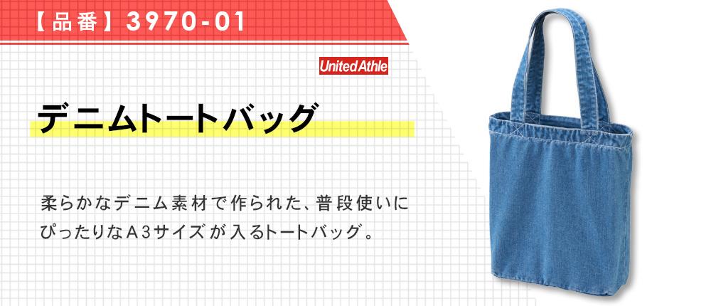 デニムトートバッグ(3970-01)3カラー・1サイズ