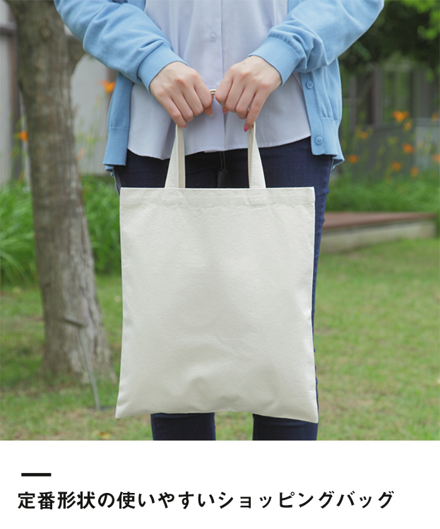 キャンバスショッピングバッグ10(401-10)定番形状の使いやすいショッピングバッグ