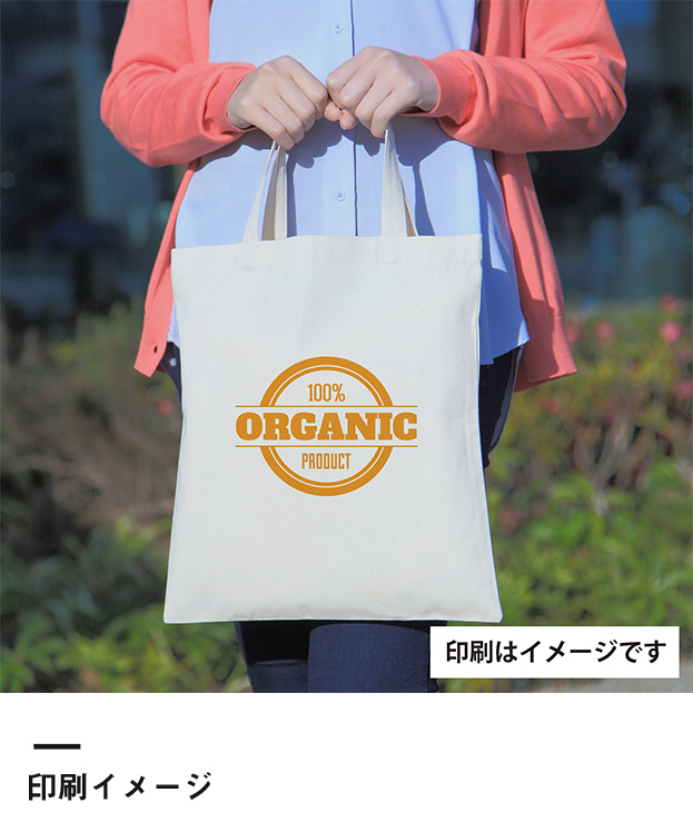 ライトキャンバスショッピングバッグ(401-7)印刷イメージ