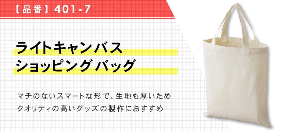 ライトキャンバスショッピングバッグ(401-7)1カラー・1サイズ