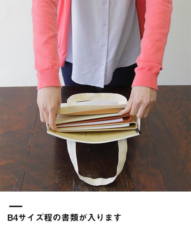 コットンショッピングバッグ(401-C)B4サイズ程の書類が入ります