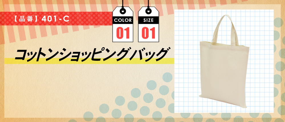 コットンショッピングバッグ(401-C)1カラー・1サイズ