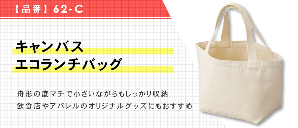 キャンバスエコランチバッグ(62-C)1カラー・1サイズ