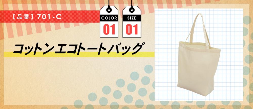 コットンエコトートバッグ(701-C)1カラー・1サイズ