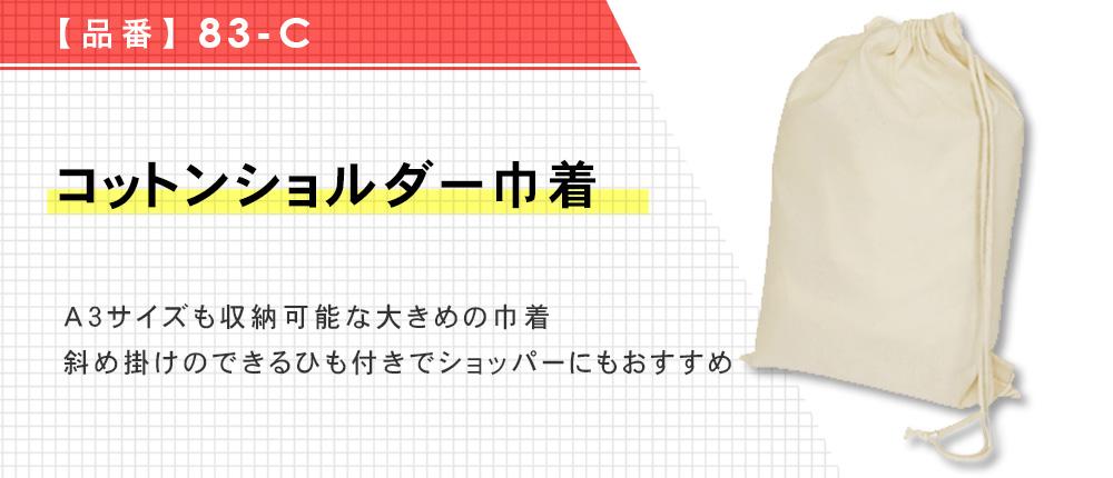 コットンショルダー巾着(83-C)1カラー・1サイズ