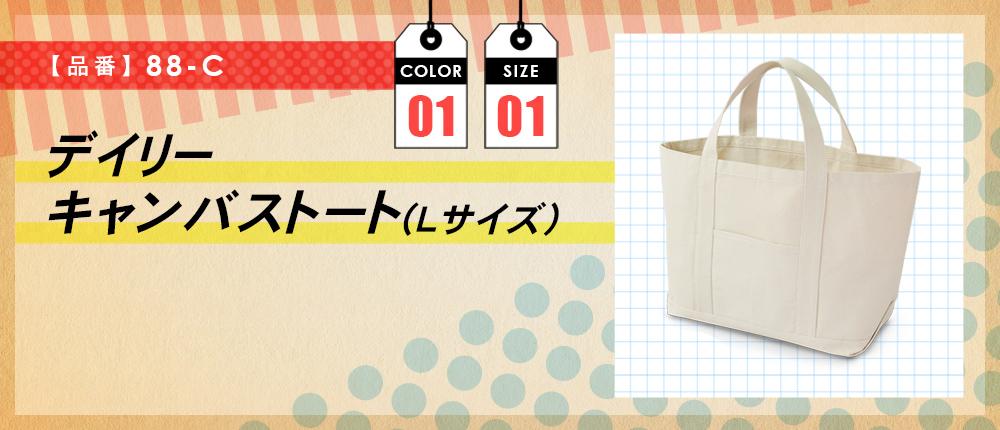 デイリーキャンバストート(Lサイズ)(88-C)1カラー・1サイズ