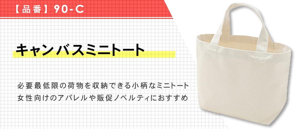 キャンバスミニトート(90-C)1カラー・1サイズ
