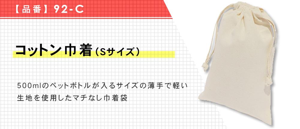 コットン巾着(Sサイズ)(92-C)1カラー・1サイズ