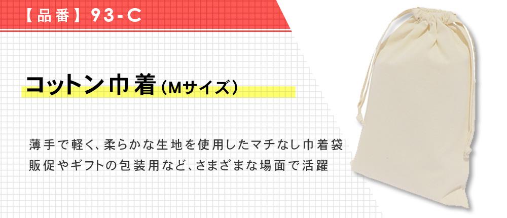 コットン巾着(Mサイズ)(93-C)1カラー・1サイズ
