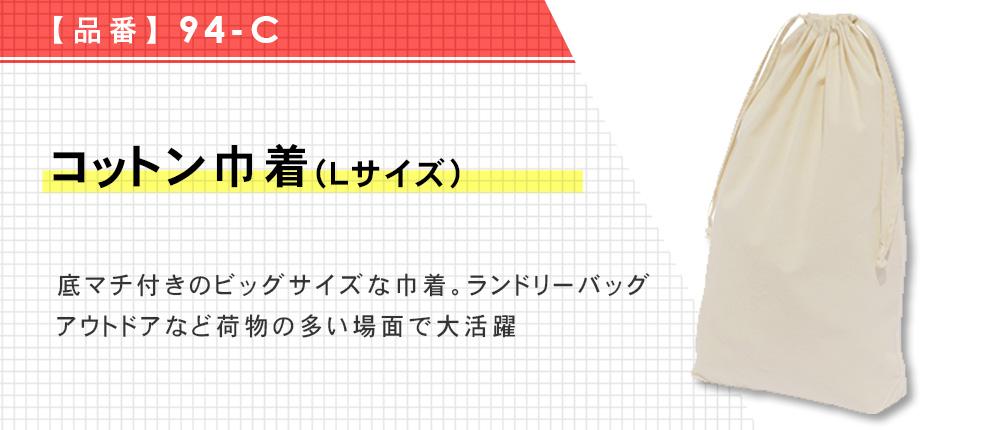 コットン巾着(Lサイズ)(94-C)1カラー・1サイズ