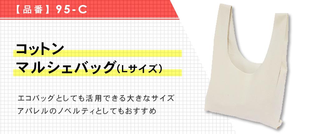 コットンマルシェバッグ(Lサイズ)(95-C)1カラー・1サイズ