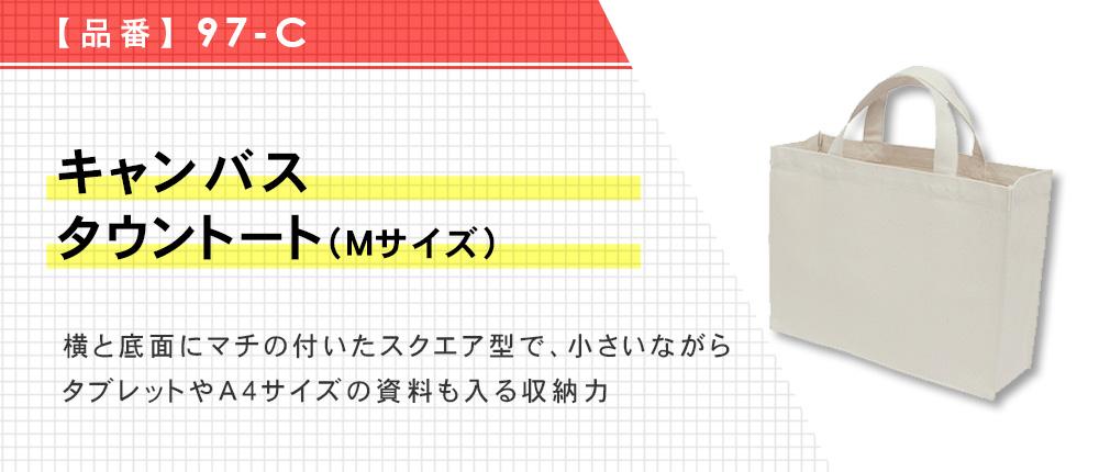 キャンバスタウントート(Mサイズ)(97-C)1カラー・1サイズ