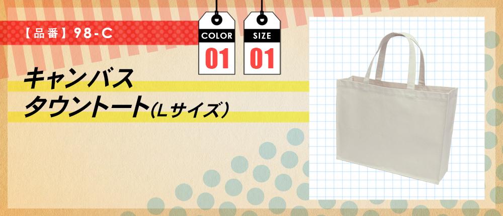 キャンバスタウントート(Lサイズ)(98-C)1カラー・1サイズ