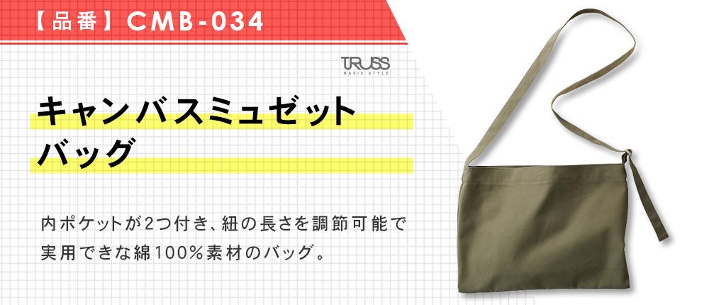 キャンバスミュゼットバッグ(CMB-034)4カラー・1サイズ