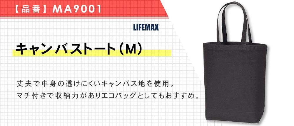 キャンバストート(M)(MA9001)8カラー・1サイズ