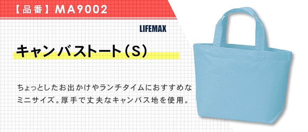 キャンバストート(S)(MA9002)8カラー・1サイズ