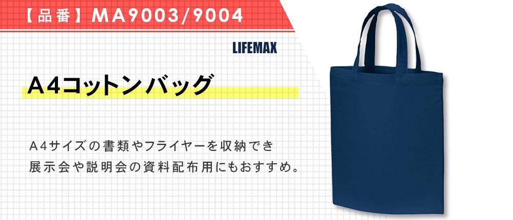 A4コットンバッグ(MA9003-9004)7カラー・1サイズ