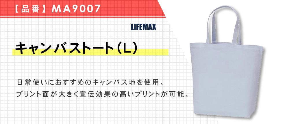 キャンバストート(L)(MA9007)8カラー・1サイズ