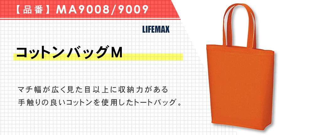 コットンバッグM(MA9008-9009)7カラー・1サイズ