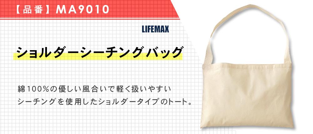 ショルダーシーチングバッグ(MA9010)1カラー・1サイズ