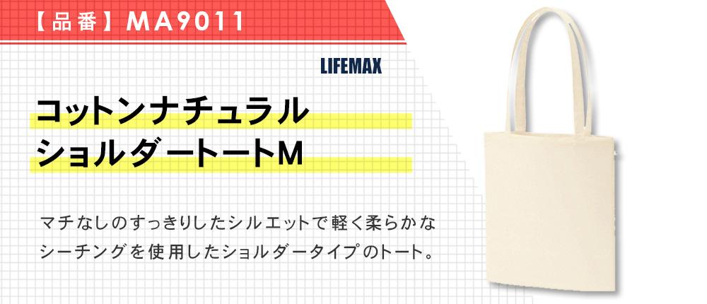 コットンナチュラルショルダートートM(MA9011)1カラー・1サイズ