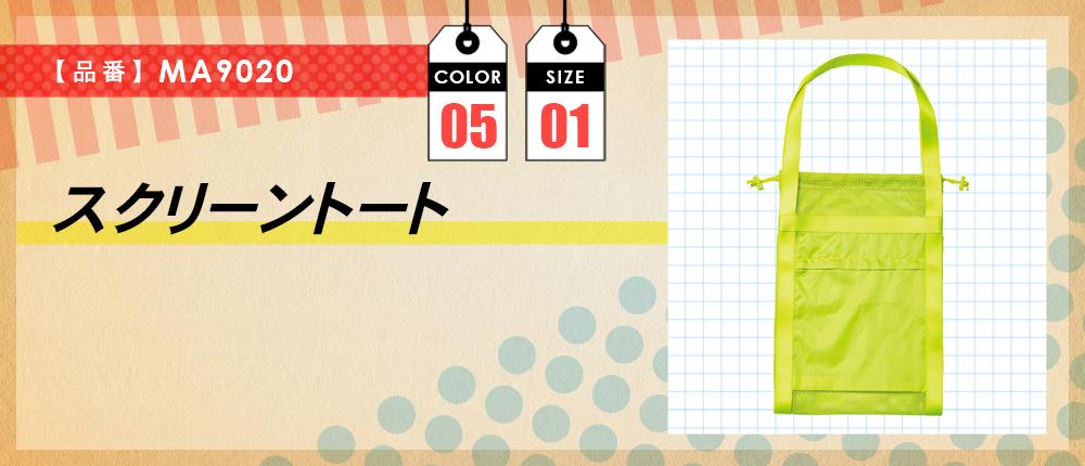スクリーントート(MA9020)5カラー・1サイズ